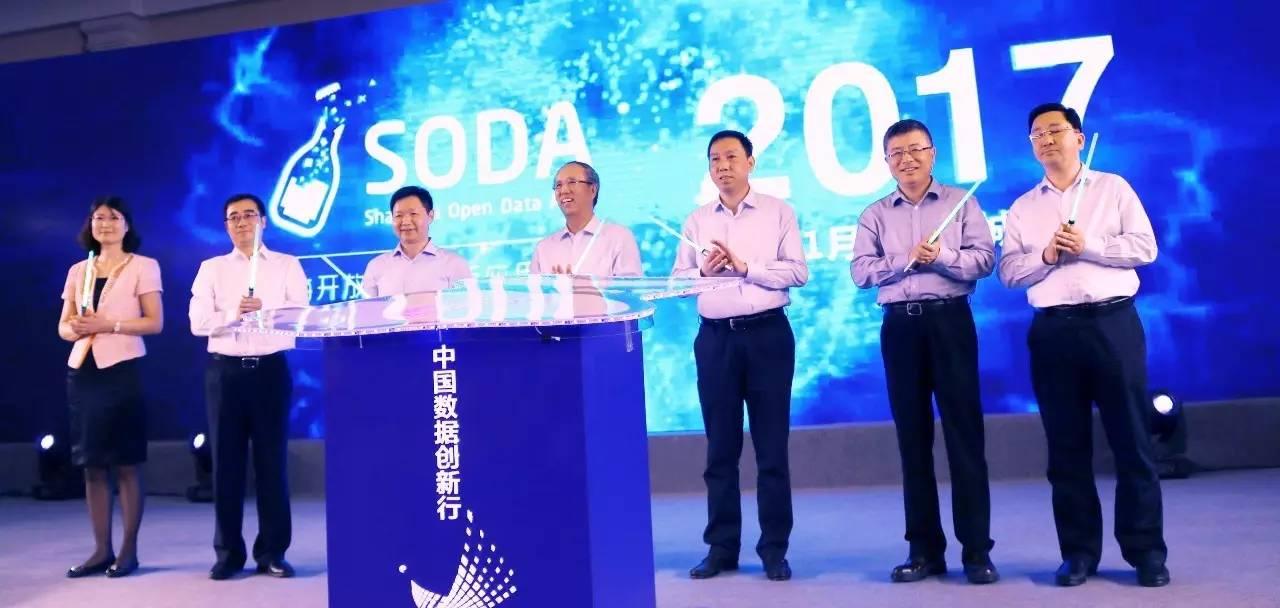 SODA大赛助力城市精细化管理