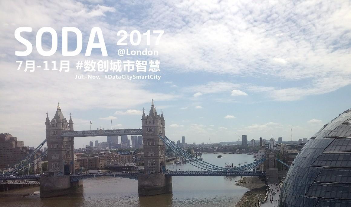 全球预热启动,SODA登陆伦敦科技周